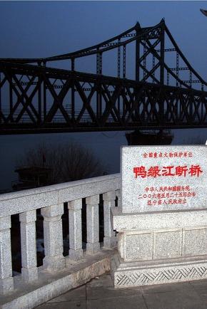Zhōng Cháo Yǒuyíqiáo