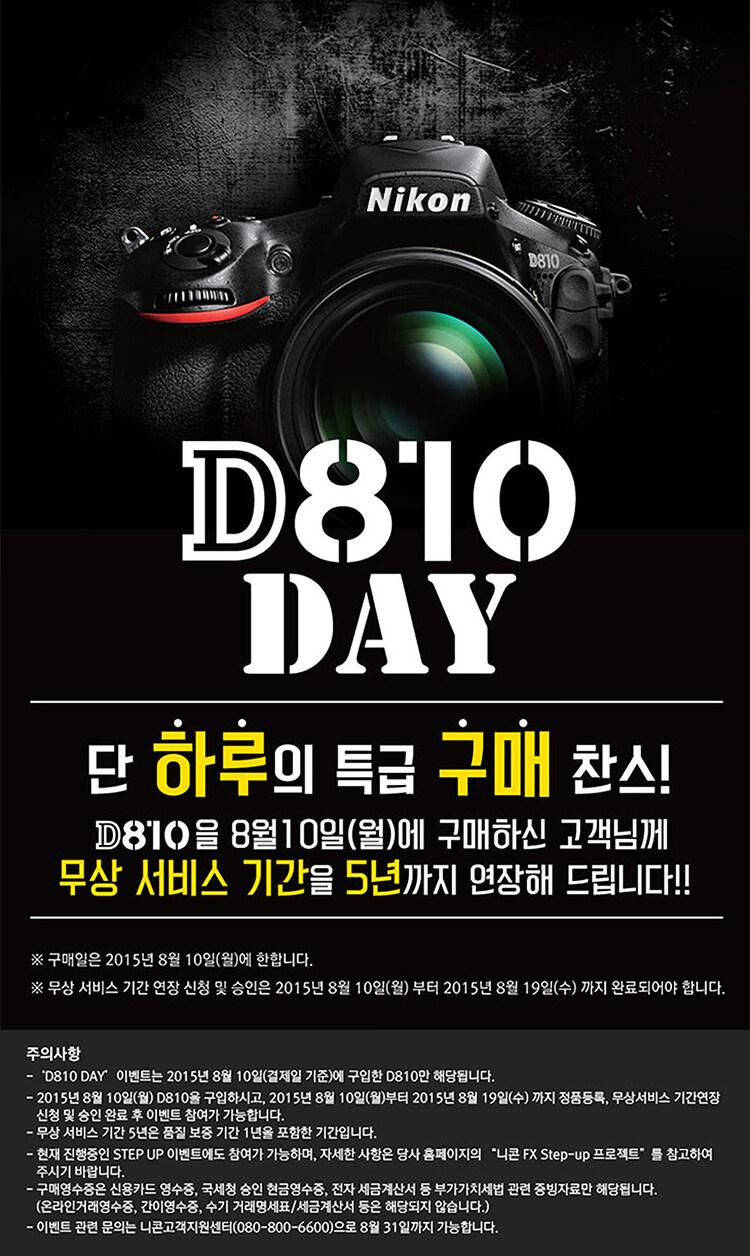 Nikon D810 DAY