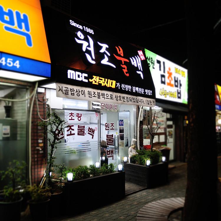 [부산/초량동] 원조 불백