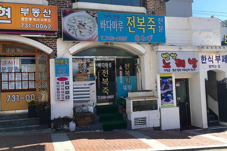 [부산/해운대] 바다마루 전복죽 전문