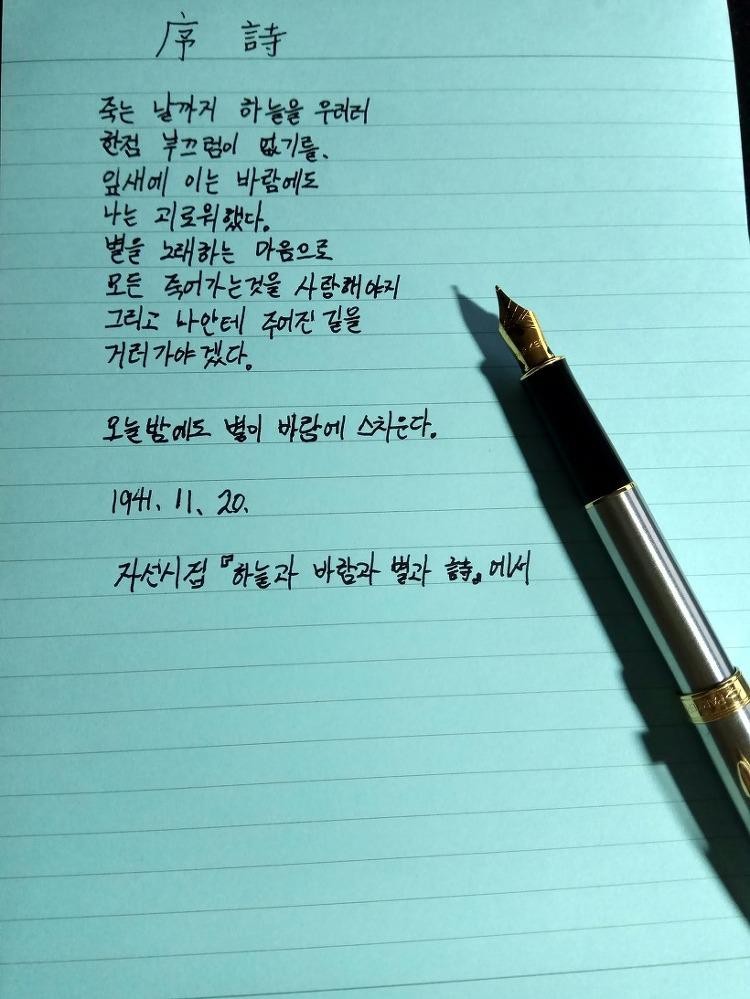 만년필 쓰기 연습 : 윤동주 - 서시