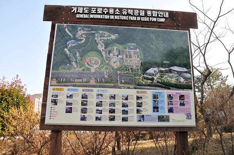 [경남/거제] 거제도 포로수용소 유적공원