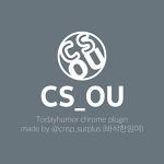 CSOU 오늘의유머 크롬 확장 프로그램 V.0.1.1