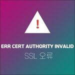 ERR_CERT_AUTHORITY_INVALID SSL 오류