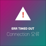 ERR TIMED OUT 크롬 오류