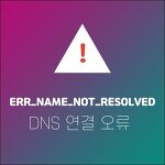 ERR_NAME_NOT_RESOLVED DNS 오류