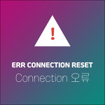 ERR CONNECTION RESET 오류