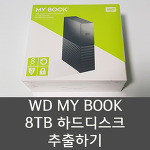 WD MY BOOK 8TB HDD 추출하기