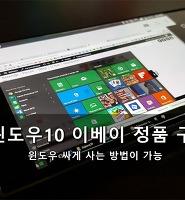 윈도우 10 싸게 구매