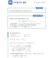 수학 개념 정리/공식 : 지수함수, 로그함수, 지수함수의 그래프 ...