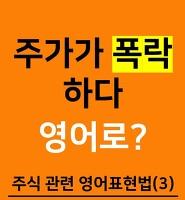 , 영어로? 주식 관련 영어 표현 배우기!(1)