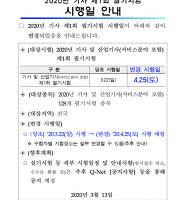 2020 정보 처리 기사 책 추천