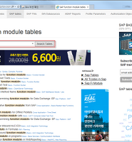Table] Useful SAP Table List
