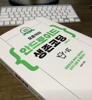 장고 책 추천