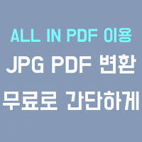 word pdf 변환 깨짐