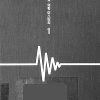 제노 사이드 책