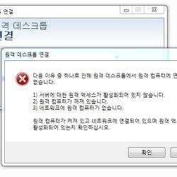 iOS Remote Desktop 어플 접속오류 해결! (RD Client) :: Study
