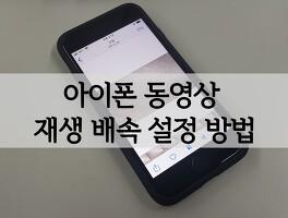 아이폰 음악 삭제 안됨