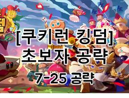 쿠키런 킹덤 친구초대 이벤트 혼자서 하는 법 ! (왕따주의...)