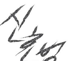 장윤정 출산 / 도경완 집 공개 장윤정 집 공개 타운하우스 / 장윤정 득남 도경완 득남 / 도경완 눈물