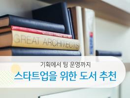 스타트 업 도서