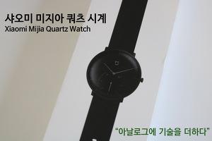 샤오미 미지아 쿼츠 스마트워치 개봉기 : 아날로그 시계에 기술을 더하다