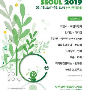 그린플러그드 서울 2019 1차라인업 및 개최장소,일자 공개