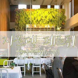 [강남 레스토랑] 자르뎅페르뒤
