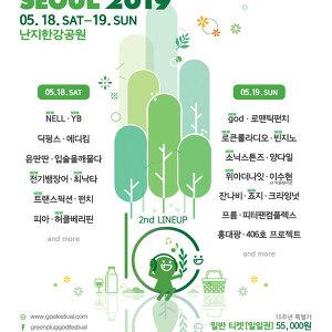 10주년 맞은 '그린플러그드 서울 2019' 특별함 더한 2차 라인업 공개