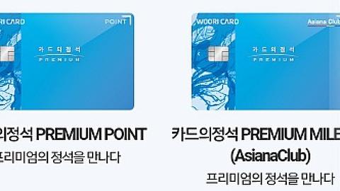 528eeac67d0 우리 카드의정석 프리미엄 혜택은? (종류별 특징)