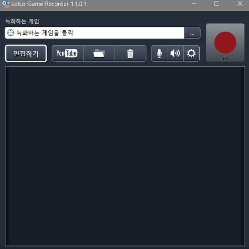 [광고 로고 없는] 게임 동영상 녹화 프로그램 LoiLo Game Recorder 소개/ 설치 방법