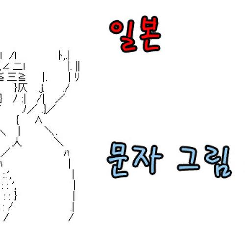 [각종 팁] 일본 그림 문자 일러스트 모음