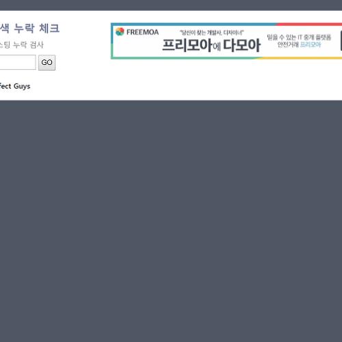 [블로그 팁] 티스토리 네이버 검색 누락 확인 방법