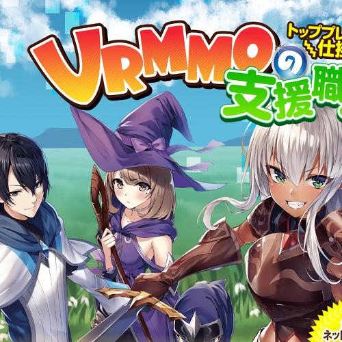 [웹소설/번역기] VRMMO의 지원 장인