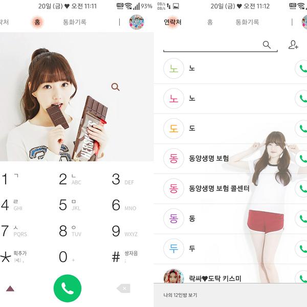 T전화 4.0 테마 - 22번째 여자친구 예린 테마