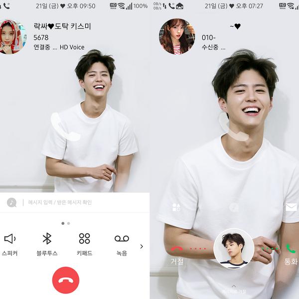 T전화 4.0 테마 - 박보검 테마 수정