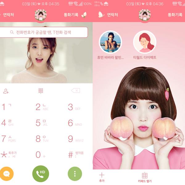T전화 테마 - 아이유 핑크 테마
