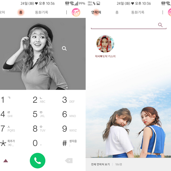 T전화 4.0 테마 - 27번째 트와이스 지효 테마