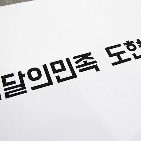 무료폰트 - 배달의 민족 무료 글꼴 5종