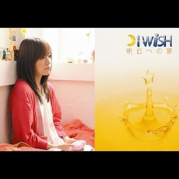 [J-pop/추천]  I WISH - 내일로 가는 문 (일본노래/재생/가사)
