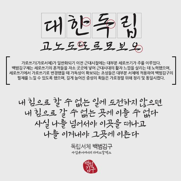 무료폰트 - 독립운동가 백범 김구, 윤동주, 윤봉길, 한용운 서체 폰트