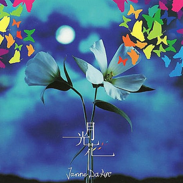 [일본 음악/추천] Janne Da Arc(잔다르크) - 월광화  (재생/가사)