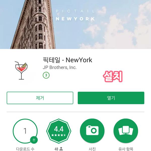 [앱추천] 플레이 스토어 할인앱 & 무료앱 정보보기