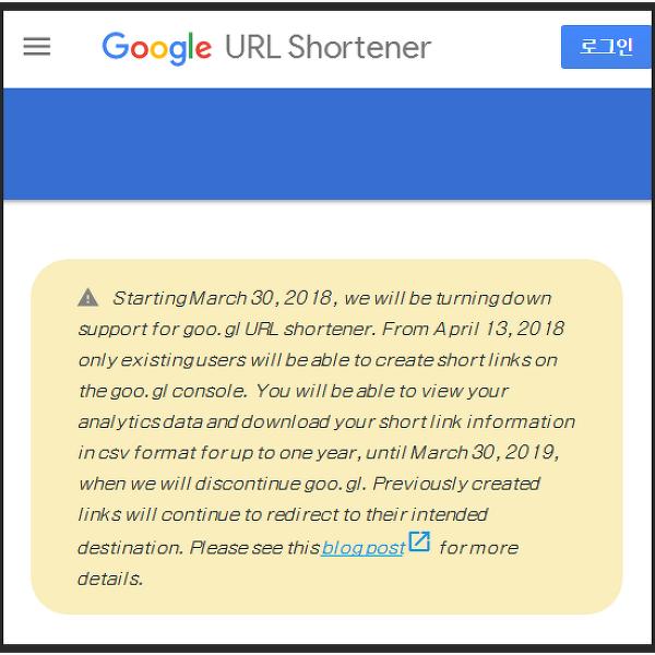구글 단축 URL 서비스 종료로 인한 대체 단축 URL 만드는 사이트 2곳