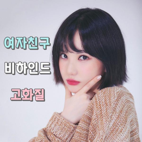 여자친구 SHOPEE 광고 촬영 현장 비하인드 고화질 23장