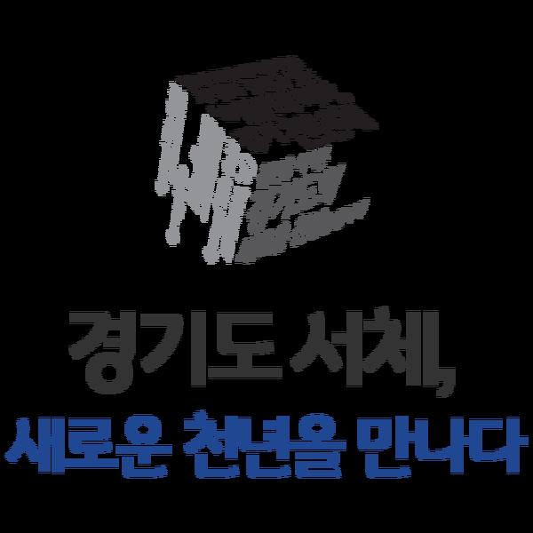 무료폰트 - 경기도 서체 경기천년체 2종