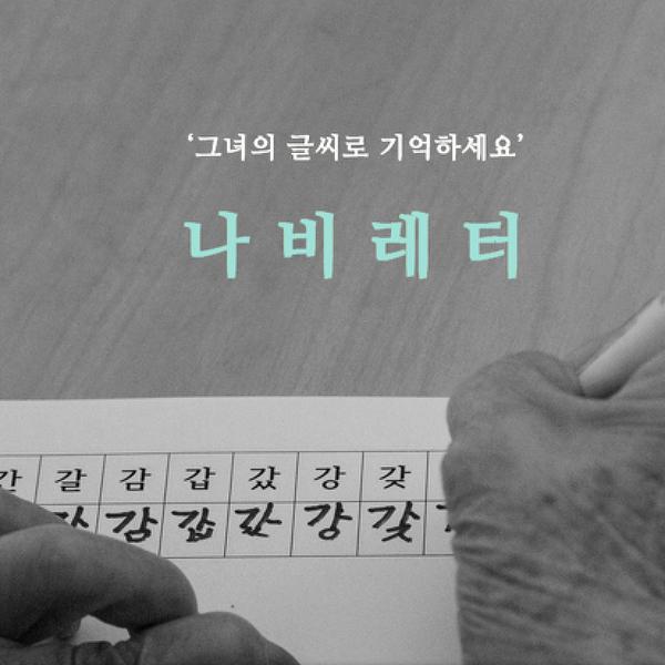 나비레터 - 위안부 피해자 할머님 손글씨 폰트