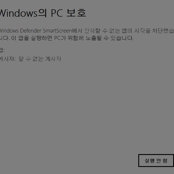 [윈10] 윈도우의 pc 보호 파일 실행하기