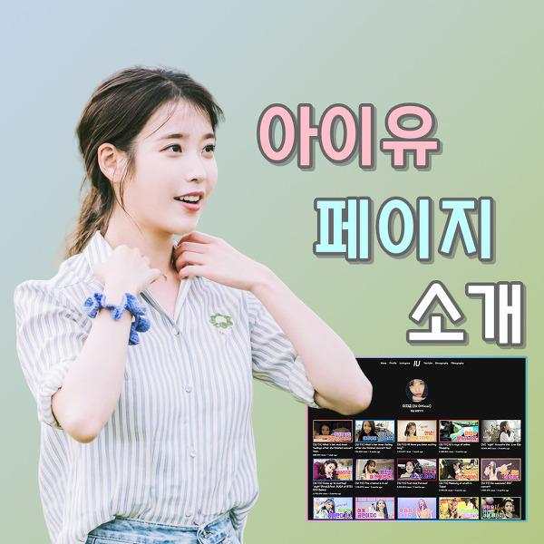 아이유 팬 페이지를 소개합니다. (IU Fan Page)