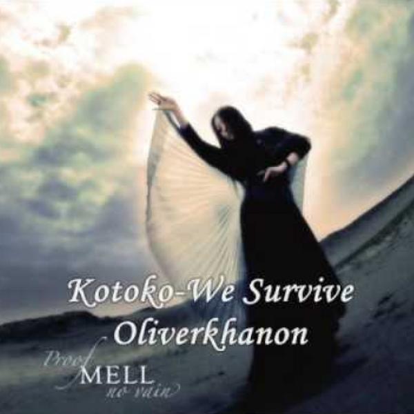 [일본 노래/추천] Kotoko - We Survive (재생/가사)